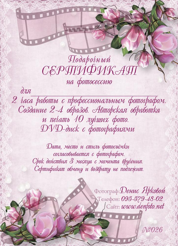 Сертификат на фотосессию с днем рождения